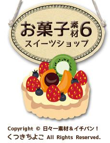 フリー素材 イラスト素材 スイーツショップ お菓子 フルーツタルト サンプル画像