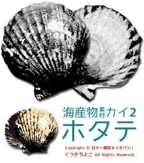 フリー素材 イラスト 貝 海産物 ホタテ 二枚貝 サンプル画像