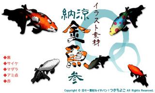 フリー素材 イラスト 金魚 納涼 サンプル画像