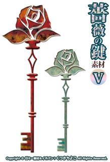 フリー素材 鍵モチーフ 薔薇の鍵 サンプル画像
