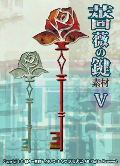 フリー素材 イラスト 鍵モチーフ 薔薇 鍵 サンプル画像