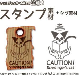フリー素材 スタンプ素材 シュレディンガーの猫 エルヴィン・シュレーディンガー サンプル画像