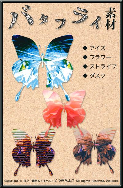 フリー素材 イラスト素材 バタフライ 蝶 サンプル画像