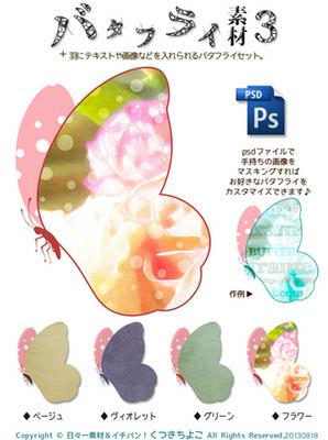 フリー素材 イラスト バタフライ PSDファイル カスタマイズ サンプル画像