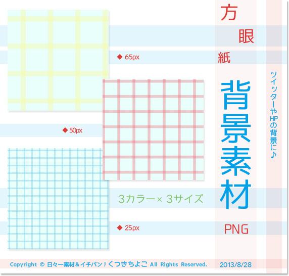 フリー素材 HP素材 背景素材 格子 PNG サンプル画像