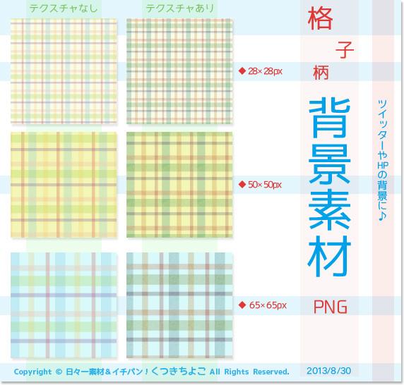 フリー素材 背景素材 HP素材 チェック柄 PNG サンプル画像