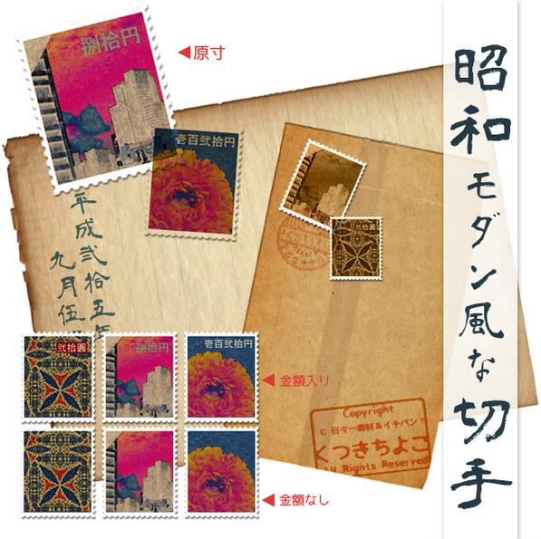 フリー素材 切手素材 昭和モダン サンプル画像