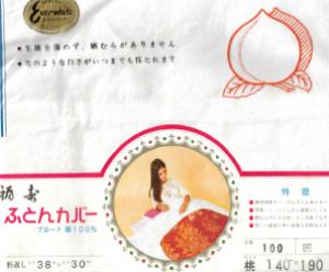 布団カバー 昭和 桃サイズ