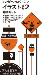 フリー素材 イラスト素材 ハロウィン イベント 季節 標識 オバケ クモ サンプル画像