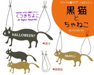 フリー素材 イラスト ハロウィン 黒猫 茶猫 タグ素材 サンプル画像