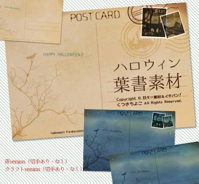 フリー素材 手紙素材 ポストカード 葉書 ハロウィン サンプル画像