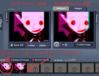 GIFPAL 使い方 ダウンロード