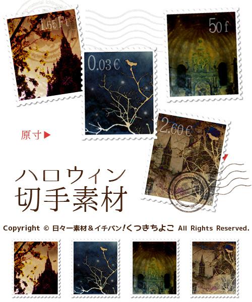 フリー素材 切手素材 ハロウィン 欧州 古城 廃墟っぽい ハロウィンツリー サンプル画像