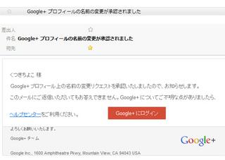 google+ プロフィール 規約違反 審査中