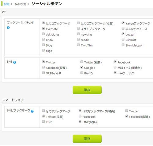 ソーシャルボタン オンラインブックマーク 設置方法 Pocket