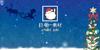 フリー素材 クリスマス イラスト素材 アイコン