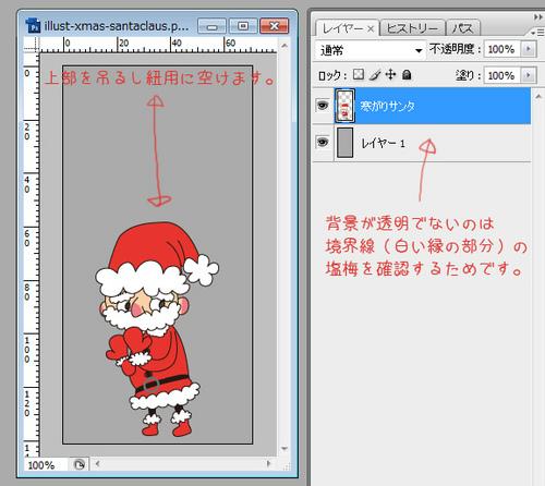 フリー素材 クリスマス オーナメント イラストをオーナメントにする方法 Photoshop