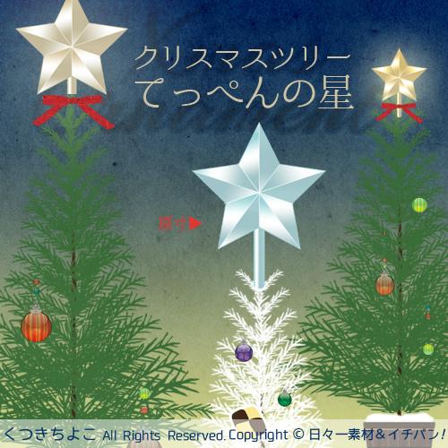 フリー素材 イラスト クリスマスツリー デコパーツ ダビデの星 サンプル画像