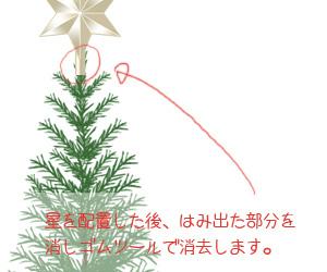 フリー素材 イラスト クリスマスツリー デコパーツ ダビデの星 星の筒調整方法