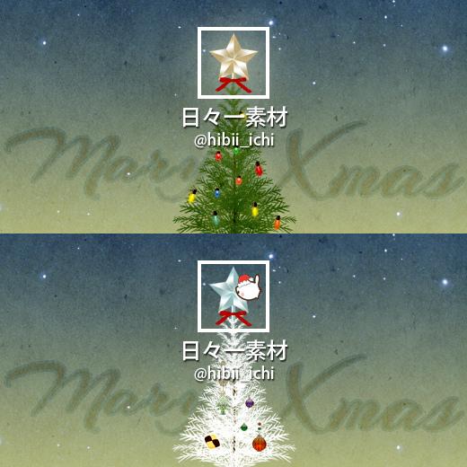 フリー素材 イラスト ツイッター ヘッダー画像 アイコン クリスマスツリー サンプル画像