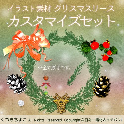 フリー素材 イラスト デコパーツ クリスマス クリスマスリース 松ぼっくり ラズベリー ダイヤ オーナメント リボン サンプル画像