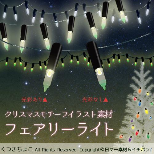 フリー素材 イラスト クリスマス デコパーツ まめ電 サンプル画像