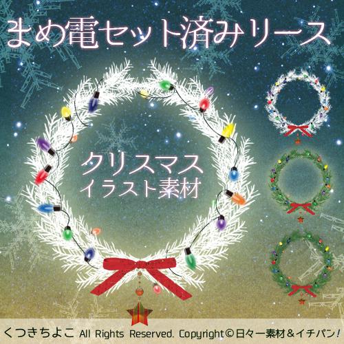 フリー素材 クリスマス イラスト クリスマスリース まめ電 セット済み サンプル画像
