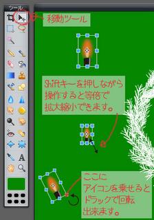 オンラインツール フリーツール 便利ツール Pixlr Editor 使い方