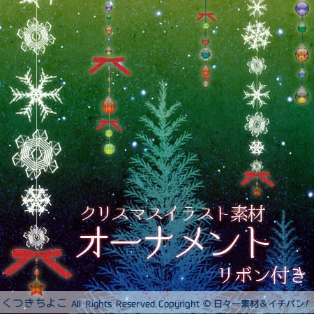 フリー素材 イラスト クリスマス オーナメント 雪の結晶 リボン ガラス サンプル画像