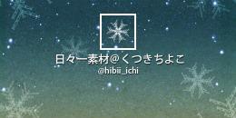 フリー素材 クリスマス 冬 イラスト 雪の結晶 ツイッター ヘッダー アイコン リンクアイコン