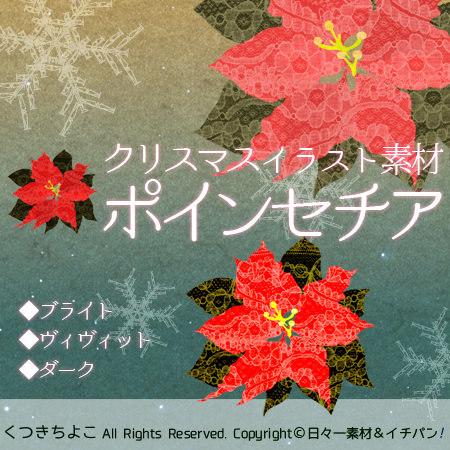 フリー素材 イラスト クリスマス ポインセチア サンプル画像