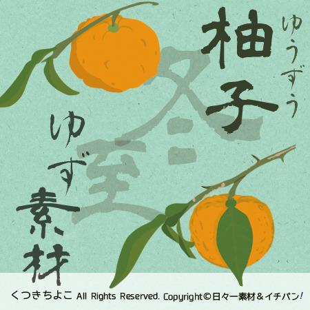 フリー素材 イラスト 季節 行事 冬至 柚子 融通 サンプル画像