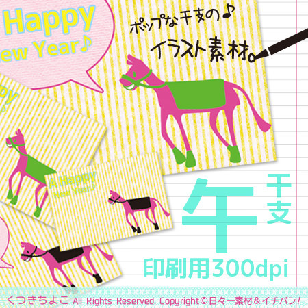 フリー素材 イラスト 年賀状 テンプレート ポップ キッチュ 干支 馬 午 印刷用解像度 300dpi サンプル画像