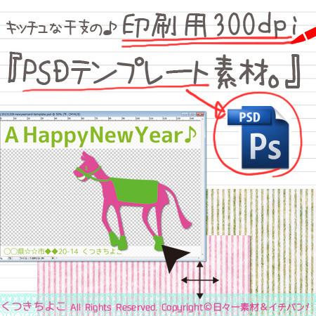 フリー素材 イラスト 年賀状 テンプレート ポップ キッチュ 干支 馬 午 印刷用解像度 300dpi PSDファイル サンプル画像