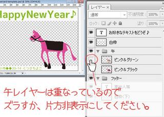 《2014☆印刷用年賀状テンプレート》ポップ&キッチュなピンクの午PSDファイルと使い方♪