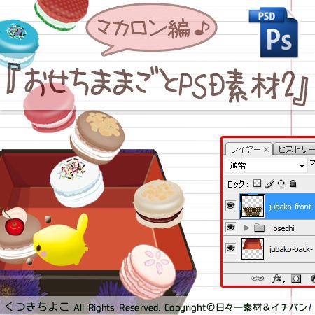 フリー素材 イラスト おせちセット PSDファイル Photoshop 重箱(デイジー) マカロン サンプル画像