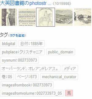 大英図書館 Flickr 無料公開 高解像度 有料 タグ