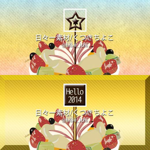 フリー素材 イラスト ツイッター ヘッダー アイコン ケーキ スイーツ 新年祝い クリスマス アイコン サンプル画像