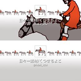 フリー素材 イラスト ポップ ツイッター  ヘッダー アイコン イラスト 干支 馬 午 乗馬