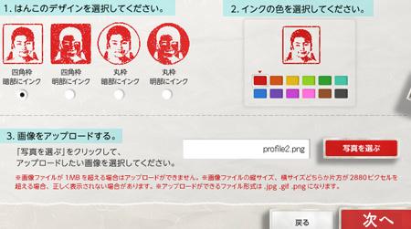 郵便年賀.jp 年賀状 郵便局 手作り風ハンコ作成ツール ウェブツール