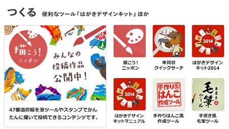日本郵便 郵便年賀.jp ウェブポ 年賀状 便利 ツール お得 手書き風筆文字ツール
