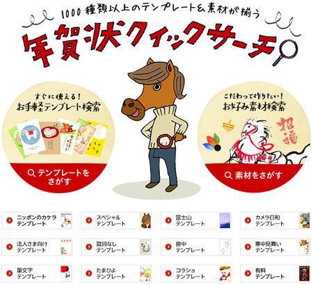 日本郵便 郵便年賀.jp ウェブポ 年賀状 便利 ツール お得