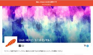 くつきちよこ/佐藤利音 共同アカウント unit-4o2