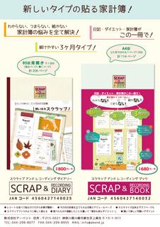 商品カタログ 家計簿 文具問屋用 SCRAP&RECORDING BOOK SCRAP&RECORDING DIARY チラシ