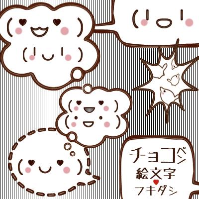 チョコペン 絵文字&フキダシ 素材 サンプル