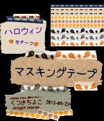 マスキングテープ素材《ハロウィン》配布とおばあちゃんが…101人いる!(;´∀`)